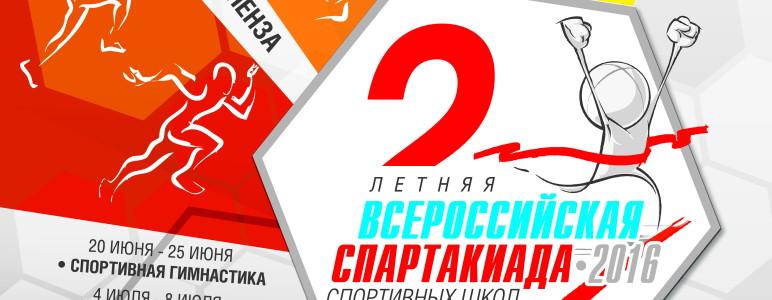 Spartakiada_Afisha_A1_2016-Leto