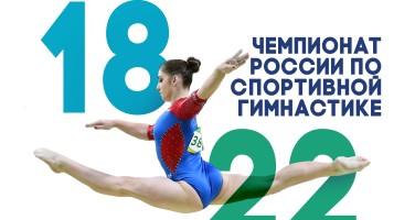 Afisha-Gimnastika