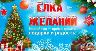 Elka-zhelanij